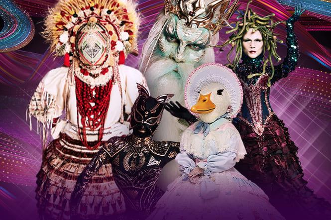 маскарад костюми