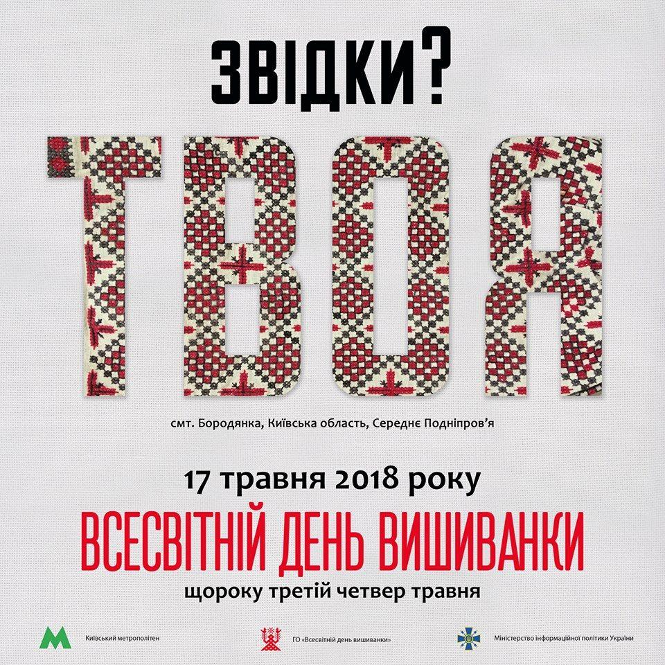 та з орнаментами вишиванок різних регіонів України. За селфі у поїзді з  хештегом  деньвишиванки організатори підготували подарунки. ad4cf4cab34d0