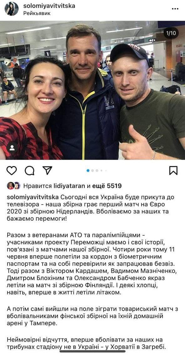 Витвицкая футбол