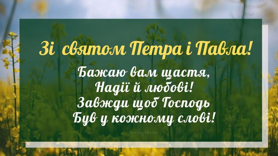 зі святом петра і павла українською