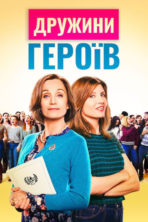 фільм «Дружини героїв»