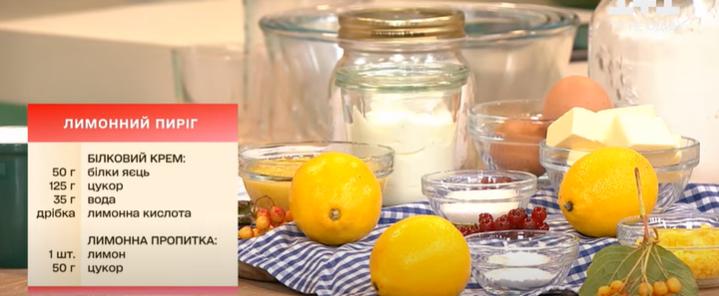 рецепт приготовления лимонного пирога