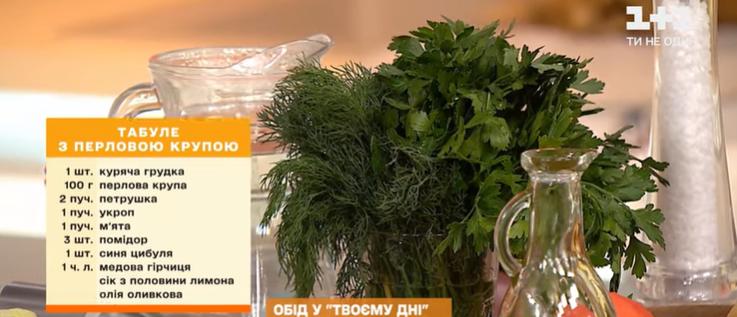 рецепт приготовления салатв табуле