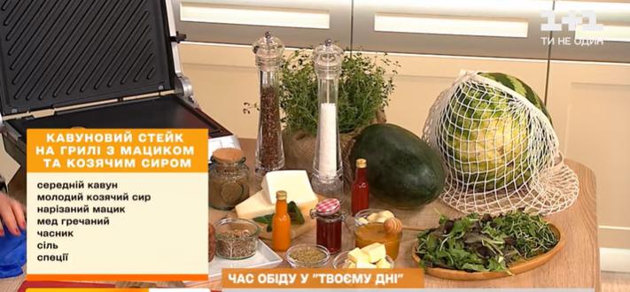 як приготувати стейк з арбуза
