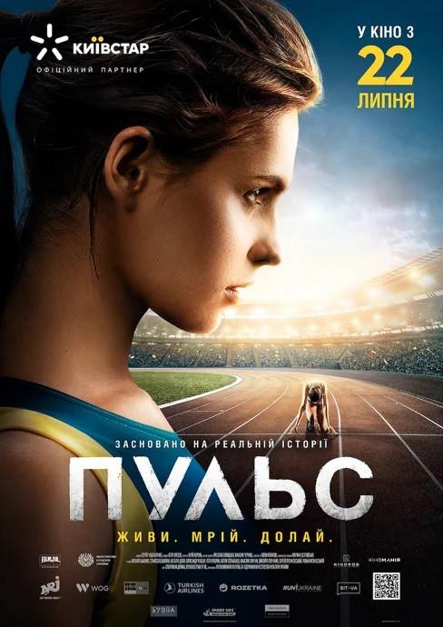 український фільм пульс