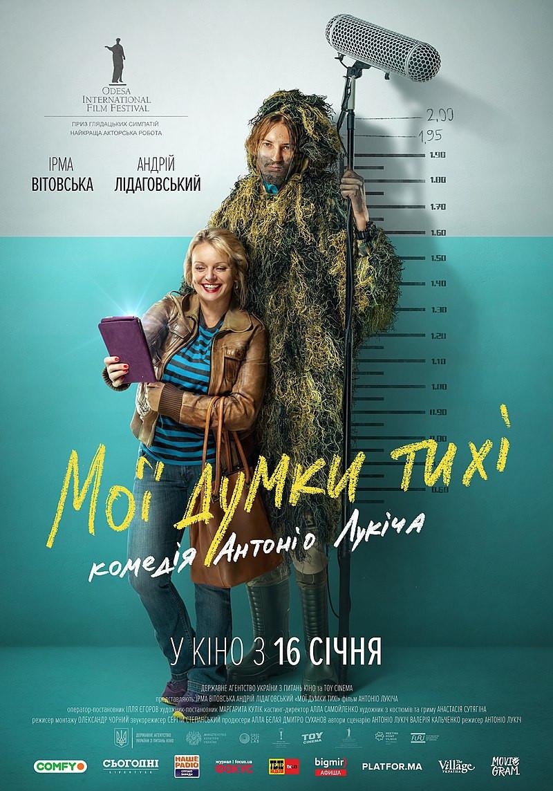 український фільм думки мої тихі