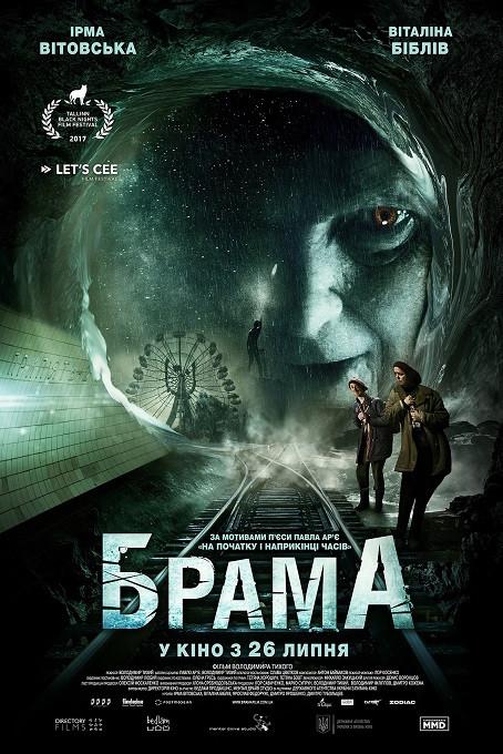 український фільм Брама