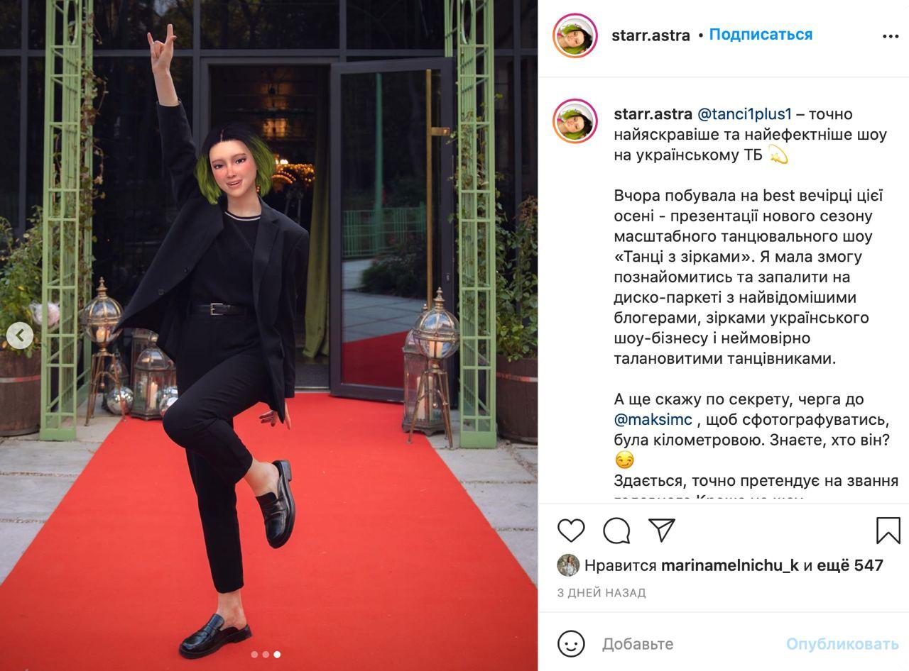 Астра Стар пришла на презентацию танцевального шоу Танці з зірками