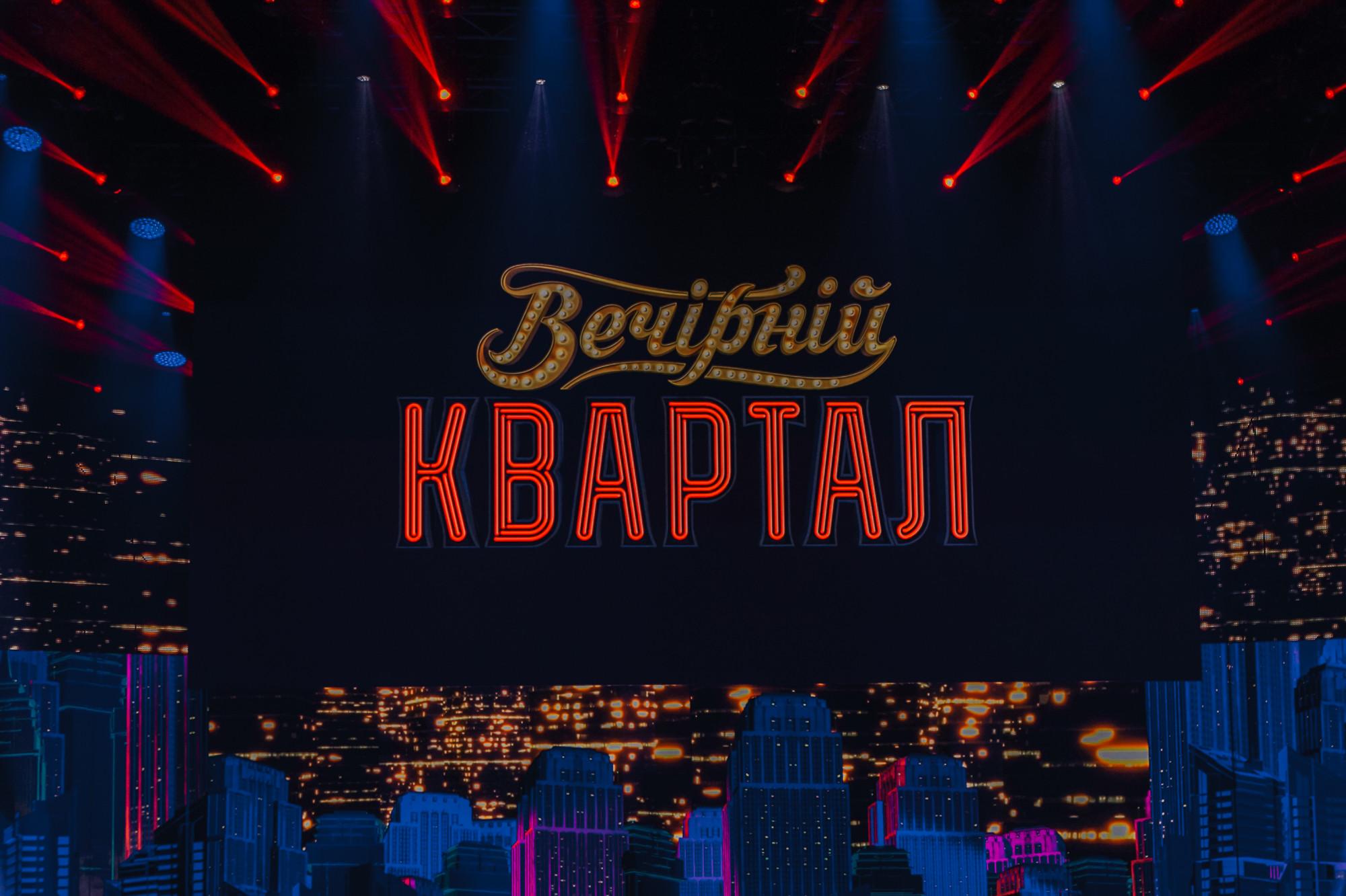 Вечірній Квартал