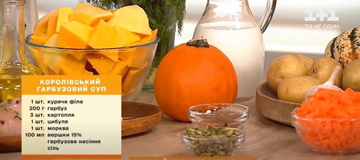 рецепт приготовлления крем-супа из тыквы