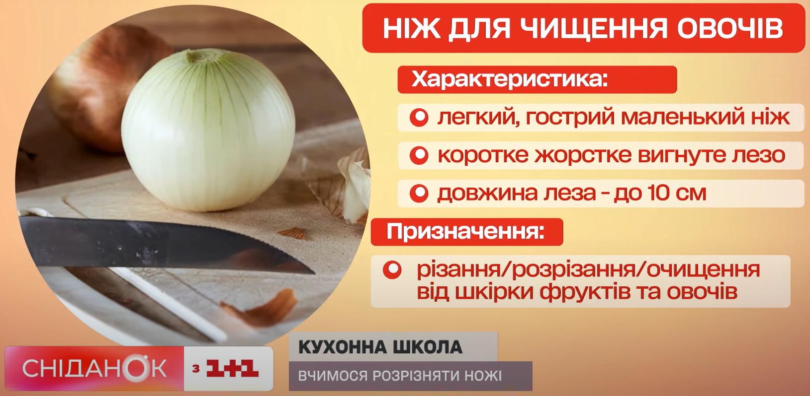 Ніж для овочів