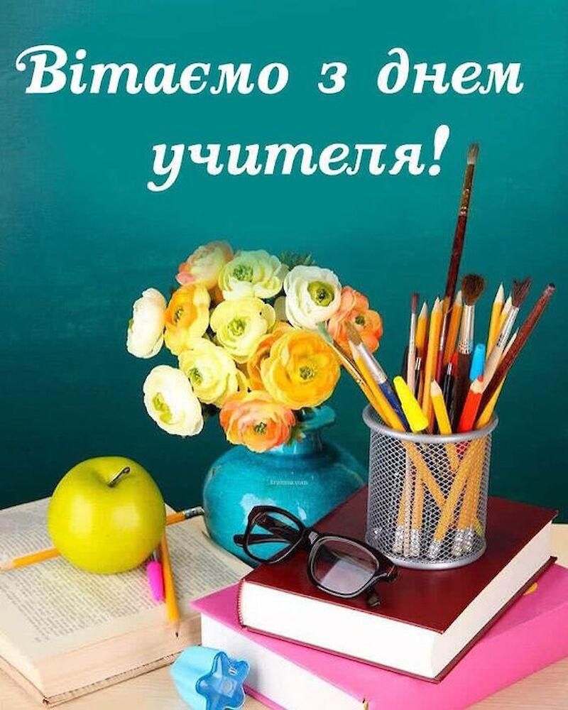 картинки з днем вчителя на українській мові