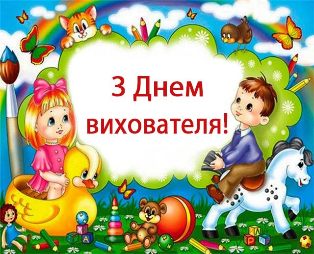 коли святкується день вчителя в Україні