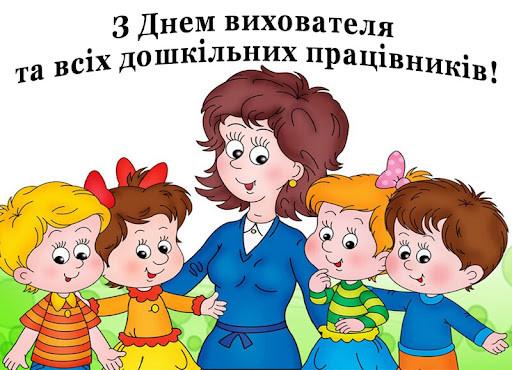 коли день вихователя в Україні