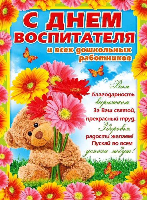 когда отмечается день воспитателя в Украине