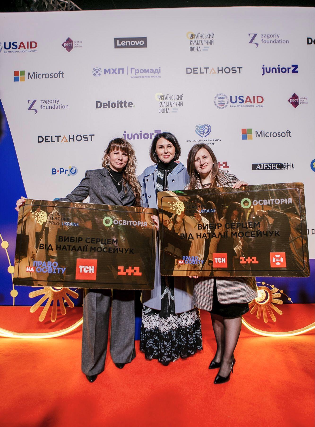 Мосейчук премія фото