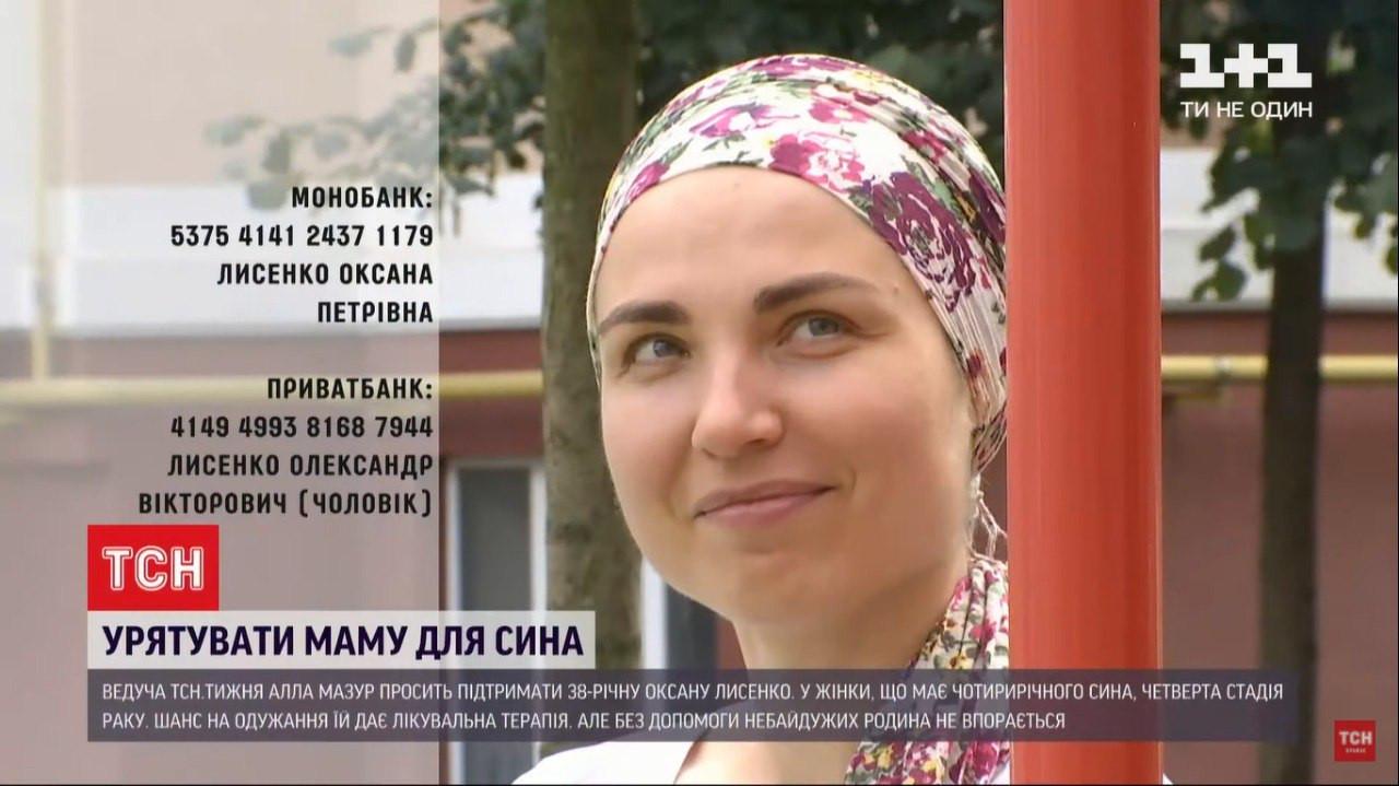 Оксана Лисенко