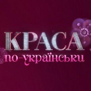 "Прем'єра шоу ""Краса по-українськи"" зібрала частку 12,5% по усій Україні"