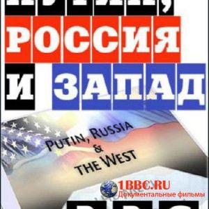 """""""1+1"""" покаже документальний фільм ВВС """"Путін, Росія і Захід"""""""