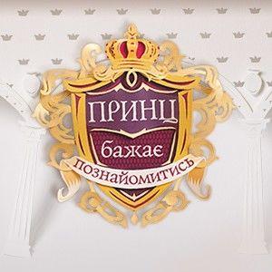 Медічі працює асистентом у Ольги Полякової, граф фон Полье - офіціантом, а принц Гани - промоутером