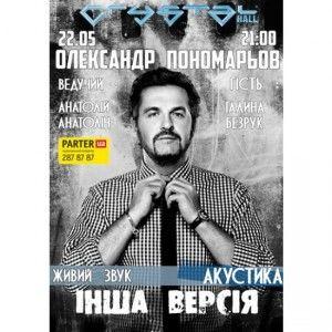 Олександр Пономарьов запрошує!