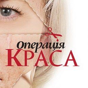 """Постав питання учасниці проекту  """"Операція краса"""" Ларисі Плеско"""