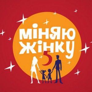 Міняю жінку 5. Київ - Чернігів