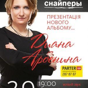 """""""Ночные Снайперы""""  представлять свій новий альбом у Києві"""