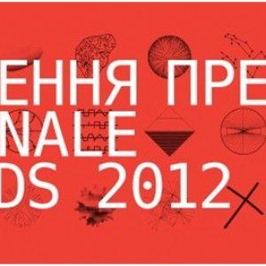 Мистецький Арсеналнагороджує лауреатів премії ARSENALEAWARDS 2012