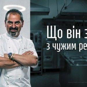 """Арам Мнацаканов - у новому кулінарному бойовику """"На ножах"""""""