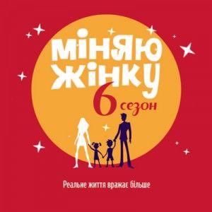 """""""Міняю жінку 6"""" - повернення улюбленого шоу!"""