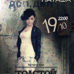 Наташа Гордієнко та її група зіграють осінній концерт в Києві