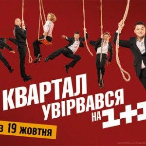 """""""Студія Квартал-95"""" і канал """"1+1"""" оголошують про початок співпраці."""