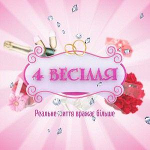 """""""4 Весілля"""". Північ, Схід і Південь України"""