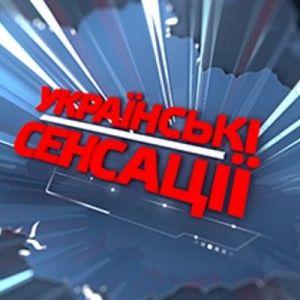 """""""Українські сенсації"""" шокують на 1+1"""