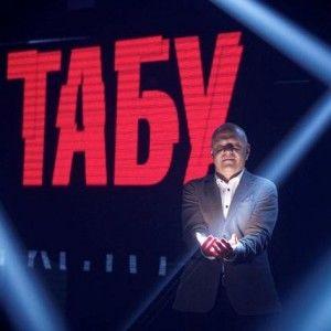"""""""Табу"""" з Миколою Вереснем повертається на """"1+1"""""""