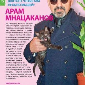 """Вперше на обкладинці журналу """"Квіти, коти і ти"""" - чоловік з вазоном квітів та котом!"""