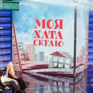 """Моя хата скраю"" проведе перший експеримент над українцями"