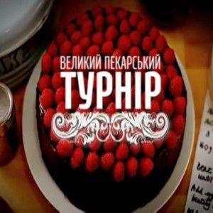 """Телеканал 1+1 оголошує """"Великий пекарський турнір"""""""