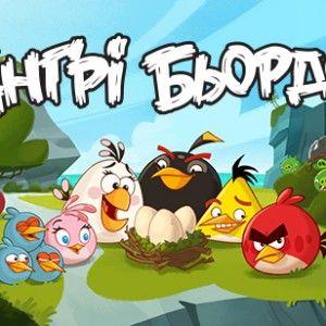 Дивіться Angry birds разом з фанатами з усього світу!