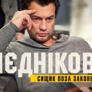 Лєдніков розгадує вбивство в будинку архітектора