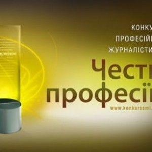 """Чотири журналісти 1+1 серед фіналістів конкурсу """"Честь професії 2013"""""""