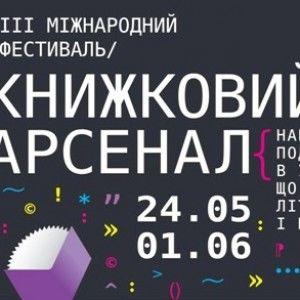 """У Києві стартував ІІІ Міжнародний фестиваль """"Книжковий Арсенал"""""""
