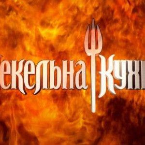 """Учасники """"Пекельної кухні"""" їдуть з України"""