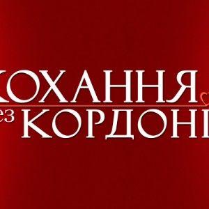 """""""Кохання без кордонів"""" - нове реаліті-шоу на 1+1"""