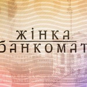 """Фільм """"Жінка-банкомат"""" дивіться онлайн на сайті 1+1"""