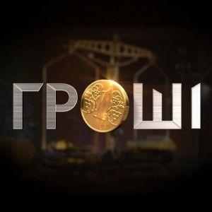 """Відео програми """"Гроші"""" відтепер дивіться на сайті 1plus1.ua!"""