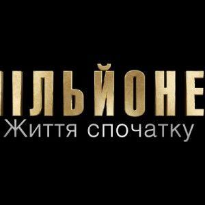 """Прем'єра програми """"Мільйонер. Життя спочатку"""" на 1+1 стала лідером на українському телебаченні"""