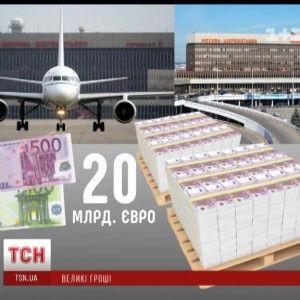 """ТСН: Мільярди євро у літаку в """"Шереметьєво"""" можуть належати іранським терористам"""
