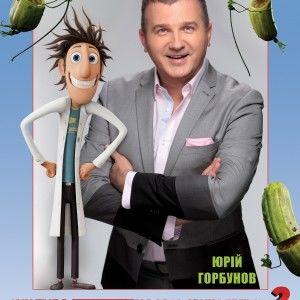 """Голосом Юрія Горбунова заговорить головний герой """"Мінлива хмарність, часом фрикадельки - 2"""""""